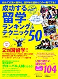 地球の歩き方MOOK 成功する留学ランキング&テクニック50 [雑誌] (地球の歩き方ムック)