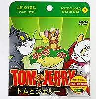世界名作童話 DVD 日本語 英語 韓国語 (9トムとジェリー)