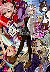 Fate/Grand Order アンソロジーコミック STAR(8) (星海社COMICS)