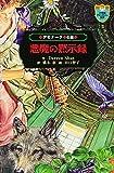 デモナータ 6 悪魔の黙示録 (小学館ファンタジー文庫)
