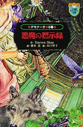 デモナータ〈6幕〉悪魔の黙示録 (小学館ファンタジー文庫)の詳細を見る