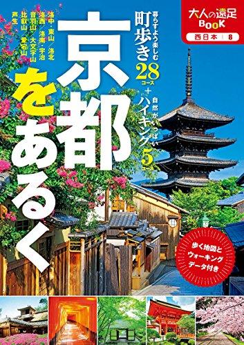 京都をあるく (大遠BK)
