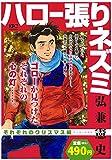ハロー張りネズミ それぞれのクリスマス編 アンコール刊行 (講談社プラチナコミックス)