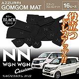 N-WGN ロゴ入り ゴムゴムマット ドアポケット ラバーマット ブラック 全16ピース