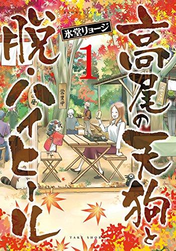 高尾の天狗と脱・ハイヒール(1) (バンブーコミックス 4コマセレクション)