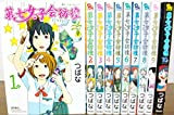第七女子会彷徨 コミック 1-10巻 セット (リュウコミックス)