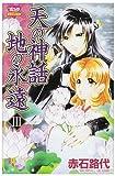 天の神話地の永遠 3 (ボニータコミックス)