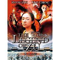 天上の剣 The Legend of ZU (字幕版)