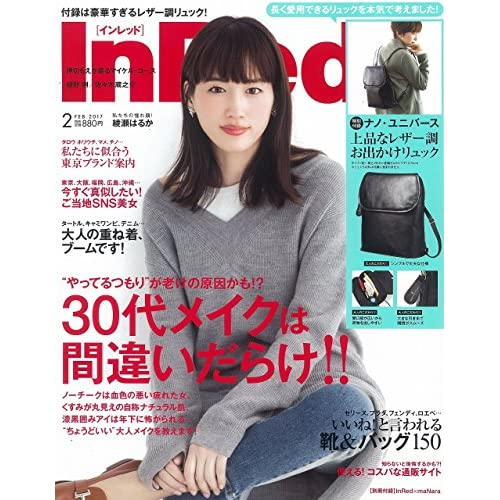 In Red(インレッド) 2017年 2 月号