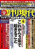 週刊現代 2019年 5/25 号 [雑誌]