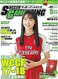 SOCCER GAME KING (サッカーゲームキング) 2018年 05 月号 [雑誌]