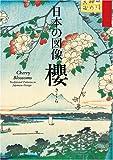 日本の図像櫻