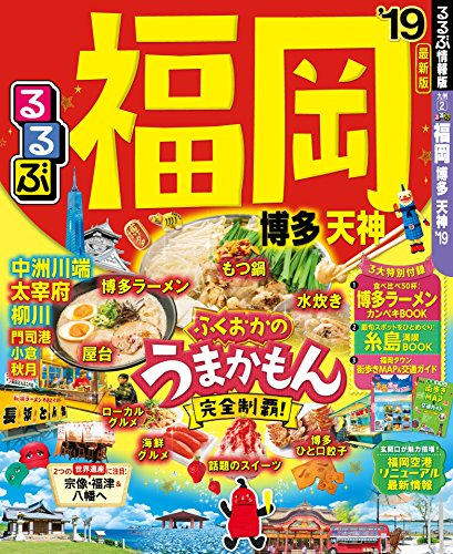 るるぶ福岡 博多 天神'19 (るるぶ情報版(国内))