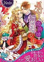 星灯りの魔術師と猫かぶり女王 (ノーチェ文庫)