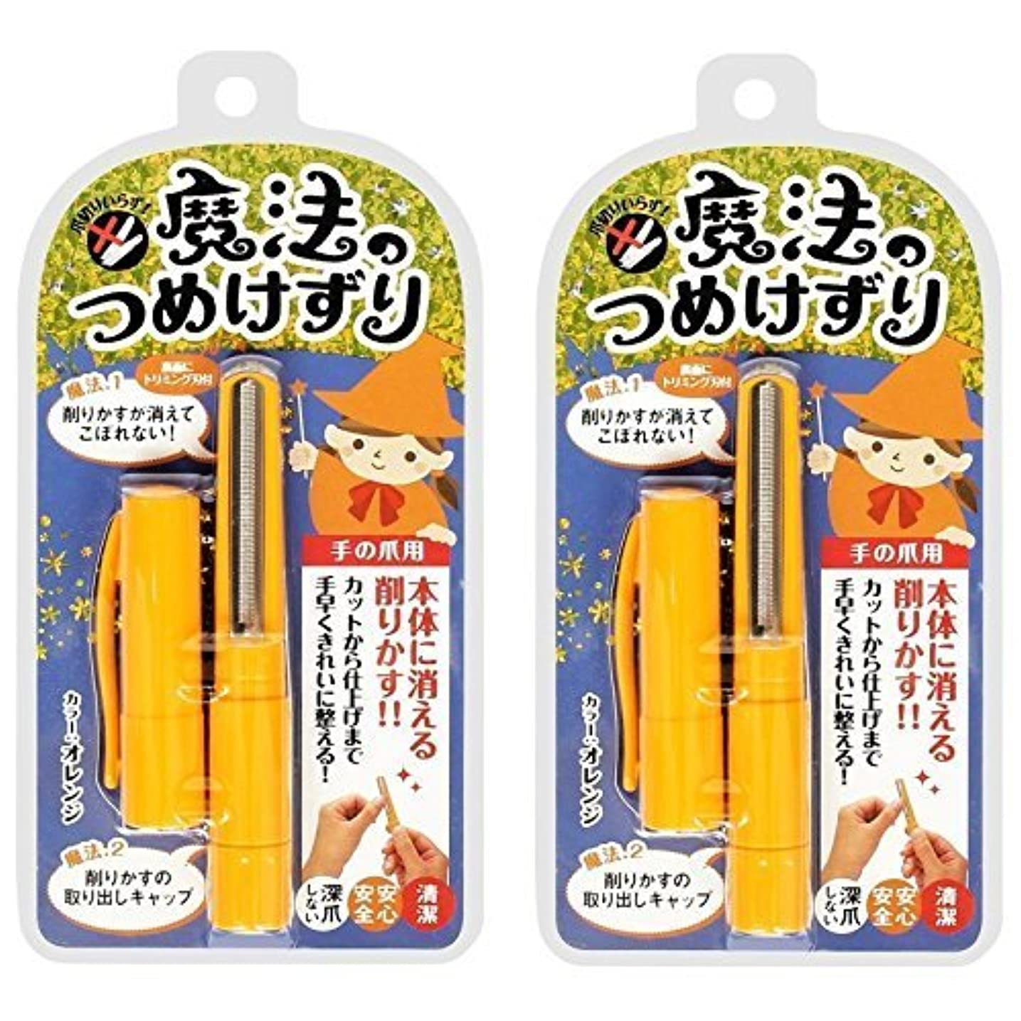バースト歩行者報復【セット品】松本金型 魔法のつめけずり MM-090 オレンジ (2個)