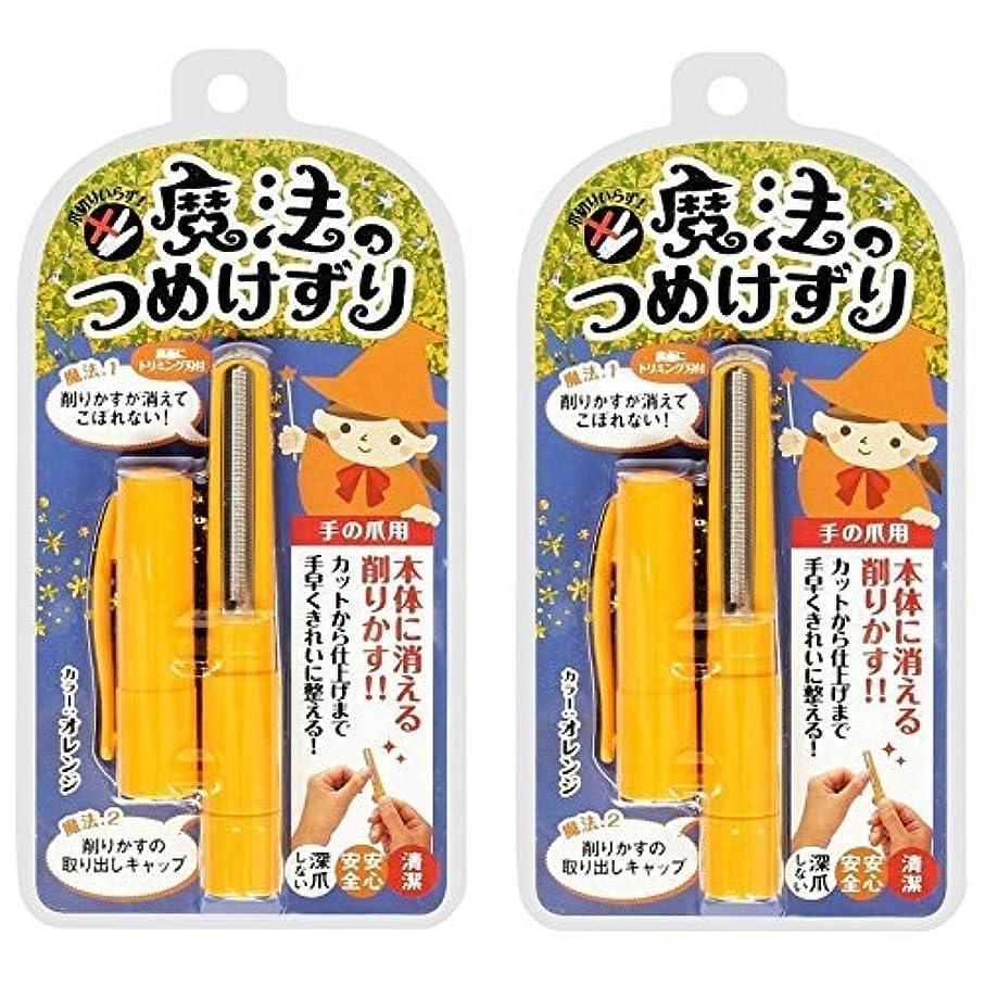 一瞬穴人差し指【セット品】松本金型 魔法のつめけずり MM-090 オレンジ (2個)