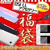 2010年新春福袋:任天堂DSiLL用シリコンカバー他 [Nintendo DS]
