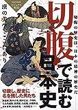 ビジュアル解説 切腹で読む日本史 (綜合ムック)