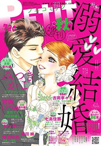 プチコミック増刊 秋号 2015年 12 月号 [雑誌]: プチコミック 増刊