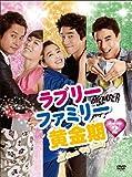 ラブリーファミリー黄金期 DVD-BOX 2[DVD]