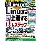 日経Linux 2017年 08 月号