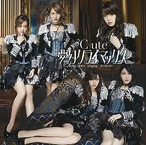 夢幻クライマックス/愛はまるで静電気/Singing~あの頃のように~(初回生産限定盤A)(DVD付)