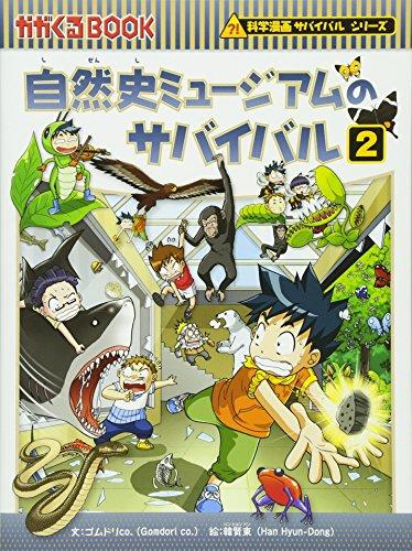 自然史ミュージアムのサバイバル2 (かがくるBOOK―科学漫画サバイバルシリーズ)の詳細を見る