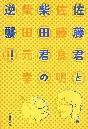佐藤君と柴田君の逆襲!!