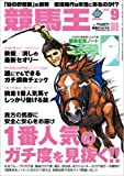 競馬王 2012年 09月号 [雑誌]