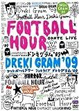 ドレキグラム '09 フットボールアワー [レンタル落ち]
