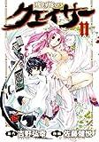 聖痕のクェイサー 11 (チャンピオンREDコミックス)