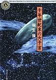 千年世紀末の大予言 (角川ホラー文庫)