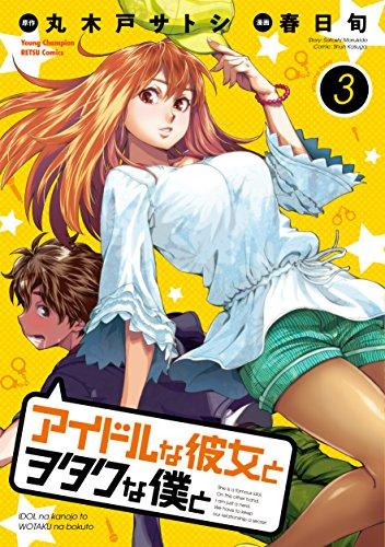 アイドルな彼女とヲタクな僕と(3): ヤングチャンピオン烈コミックス