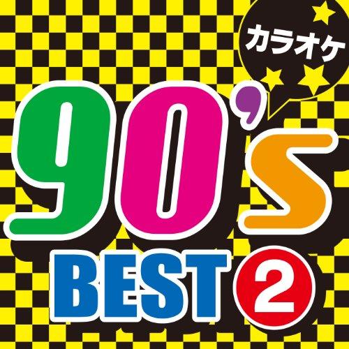 90sBEST カラオケ 2