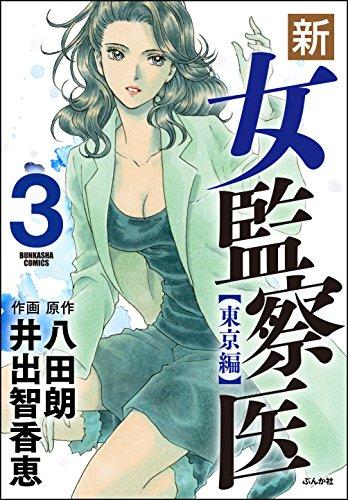 新・女監察医【東京編】 (3) (ぶんか社コミックス) | 井出智香恵, 八田 ...