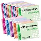 常葉学園菊川中学校2ヶ月対策合格セット(15冊)