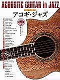 ソロギターで奏でる アコギ・ジャズ 模範演奏CD付 (ソロ・ギターで奏でる)