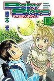 ベイビーステップ(13) (週刊少年マガジンコミックス)