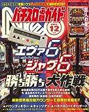 パチスロ必勝ガイドNEO (ネオ) 2008年 12月号 [雑誌]