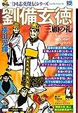 三国志英傑伝 劉備玄徳 三顧の礼 2 (希望コミックス)