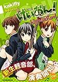 けいおん!  highschool (まんがタイムKRコミックス) 画像