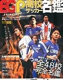 季刊 エルゴラ 2012年 02月号 [雑誌]