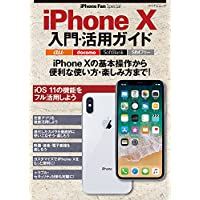 iPhone Fan Special iPhone X入門・活用ガイド (マイナビムック iPhone Fan Special)