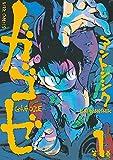 ガゴゼ (1) (バーズコミックス)