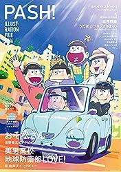 PASH!  ILLUSTRATION FILE 2016 (生活シリーズ)