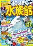 るるぶにっぽんの水族館 (JTBのMOOK)