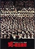 映画パンフレット 「日本フィルハーモニー物語 炎の第五楽章」監督:神山征二郎 出演:風間杜夫、田中裕子