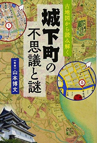 古地図から読み解く 城下町の不思議と謎の詳細を見る