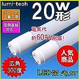 【広角300度軽量タイプ】led蛍光灯 20w形 直管580mm 蛍光灯20W型 led 蛍光管(20W形)