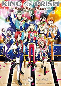 KING OF PRISM -Shiny Seven Stars- 公式設定資料集 (一迅社ブックス)